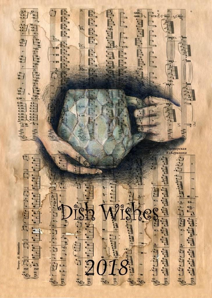 """картинка Настенный календарь """"DishWishes"""" на 2018 год - DishWishes.Ru"""