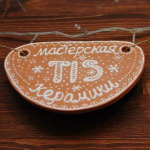 Ирина Трусова и мастерская керамики TiS